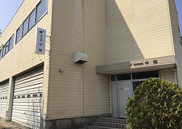 株式会社中陽